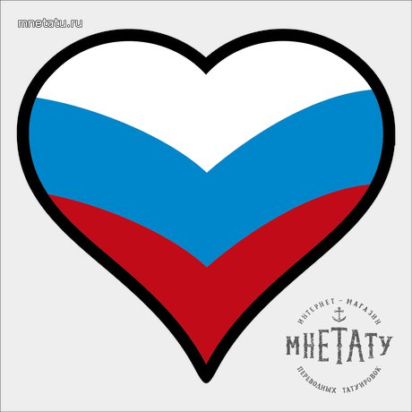 переводная татуировка люблю россию