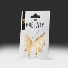 """Золотая переводка """"Порхание бабочки"""""""