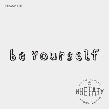 переводная татуировка be yourself