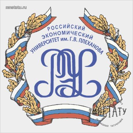 переводная татуировка рэу им. г.в.плеханова